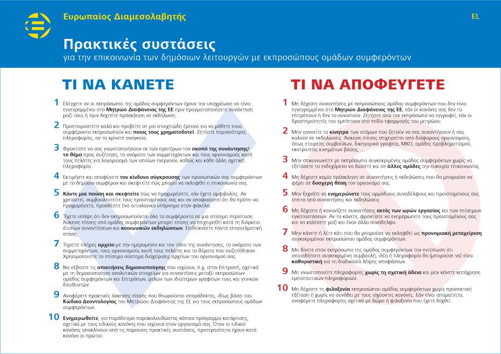 Πρακτικές συστάσεις για την επικοινωνία των δημόσιων λειτουργών με εκπροσώπους ομάδων συμφερόντων