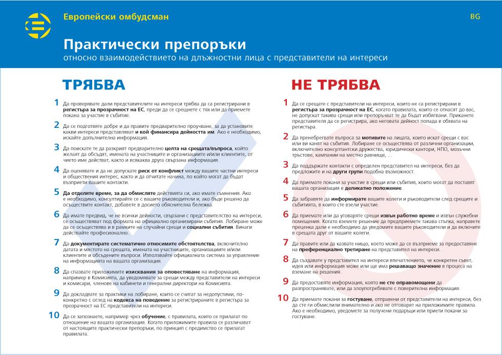 Практически препоръки относно взаимодействието на длъжностни лица с представители на интереси